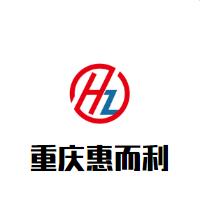 重庆惠而利生物技术有限公司